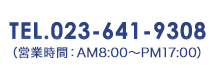 お問い合わせ TEL.023-641-9308