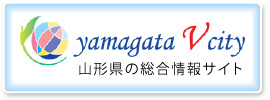 yamagata Vcity 山形県の総合情報サイト