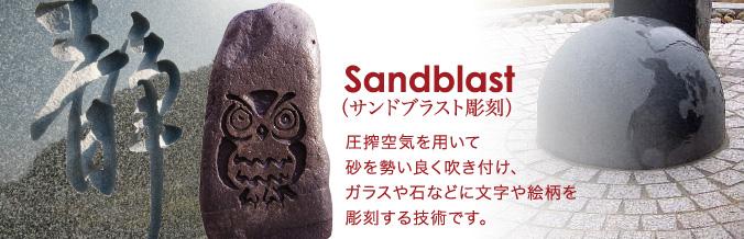 圧搾空気を用いて砂を勢い良く吹き付け、ガラスや石などに文字や絵柄を彫刻する技術です。