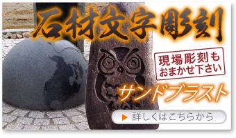 石材文字彫刻